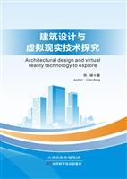 建筑设计与虚拟现实技术探究
