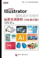 Adobe Illustrator图形设计与制作标准实训教程(CS6修订版)