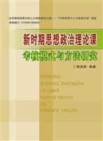 新时期思想政治理论课考核模式与方法研究