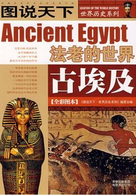 古埃及——法老的世界(全彩图本)
