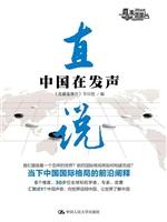 直说:中国在发声