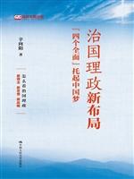 """治国理政新布局——""""四个全面""""托起中国梦"""