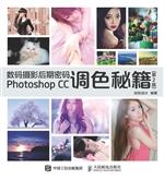 数码摄影后期密码Photoshop CC调色秘籍