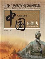 用孙子兵法的时代精神锻造中国巧能力