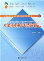 中医内科学课堂笔记