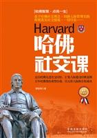 哈佛社交课(最新升级版)