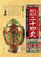 白话精编二十四史(第六卷)——旧唐书 旧五代史