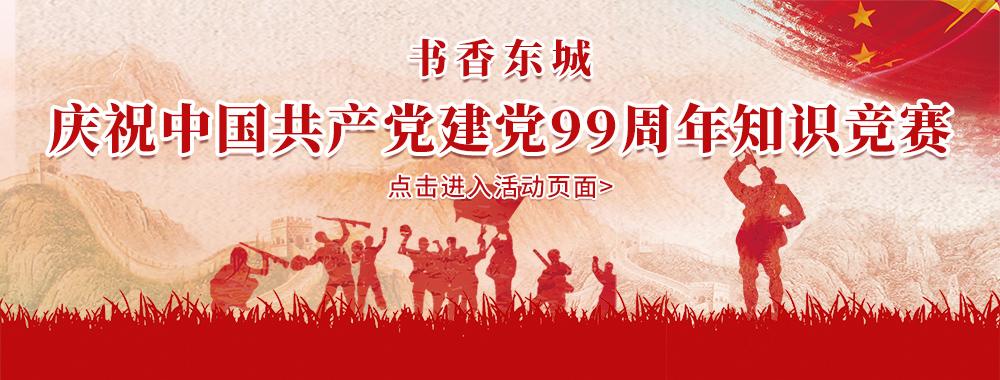 建党99周年