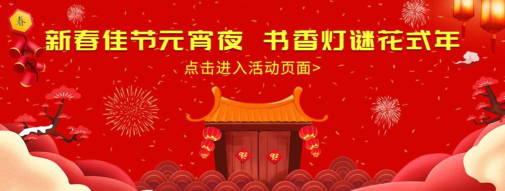 2021春节元宵书香