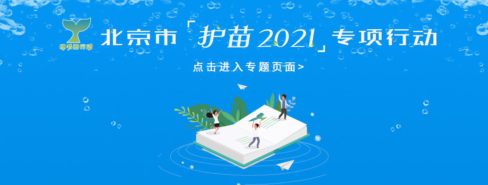 """北京市""""护苗2021""""专项行动"""