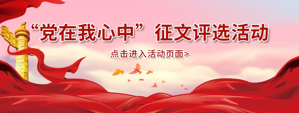 2021七一建党百年书香