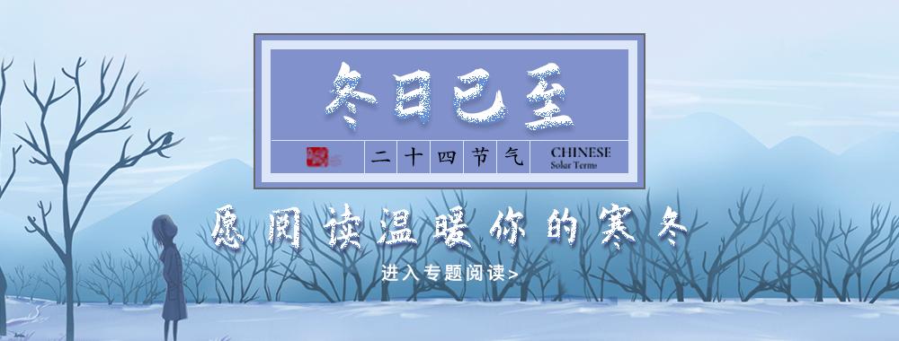 立冬2019