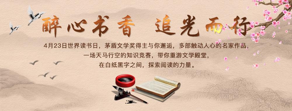 4.23世界读书日专题知识竞赛
