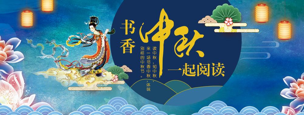 9月中秋节专题阅读