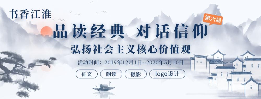 书香江淮第六届品读经典系列活动