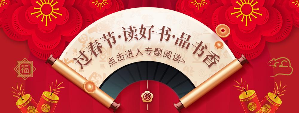 2020年春节专题